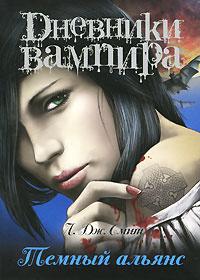 Дневники вампира: Темный альянс #1
