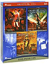 Обитель зла: Трилогия (3 Blu-ray) #1