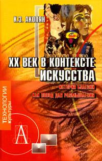 XX век в контексте искусства. История болезни как повод для размышления | Акопян Карен Завенович  #1