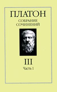 Платон. Собрание сочинений в 4 томах. Том 3. Часть 1 #1