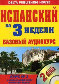 Испанский за 3 недели. Базовый аудиокурс (+ 2 CD)   Суарас Пэрэйро Карлос, Волков Б. Н.  #1