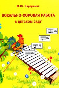 Вокально-хоровая работа в детском саду | Картушина Марина Юрьевна  #1