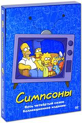Симпсоны. Сезон 4 (4 DVD) #1
