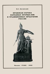 Правовая охрана народных промыслов и традиционных продуктов России | Китайский Владимир Евгеньевич  #1
