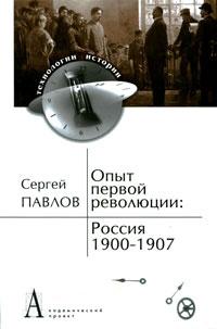 Опыт первой революции. Россия. 1900-1907 #1