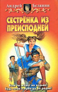 Сестренка из преисподней | Белянин Андрей Олегович #1