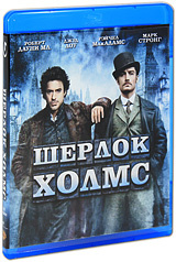 Шерлок Холмс (Blu-ray) #1