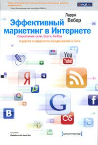 Эффективный маркетинг в Интернете. Социальные сети, блоги, Twitter и другие инструменты продвижения в #1
