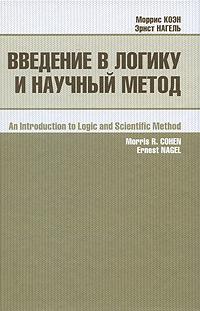 Введение в логику и научный метод #1