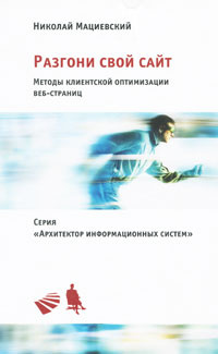 Разгони свой сайт. Методы клиентской оптимизации веб-страниц | Мациевский Николай Сергеевич  #1