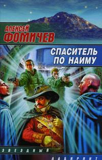 Спаситель по найму | Фомичев Алексей Сергеевич #1