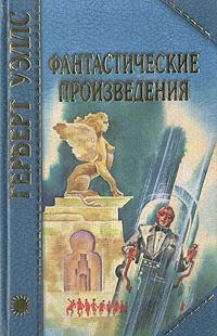 Фантастические произведения | Уэллс Герберт Джордж #1
