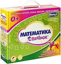 """Комплект""""Математика с пеленок"""" #1"""