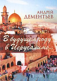 В будущем году в Иерусалиме... #1