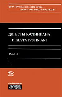 Дигесты Юстиниана / Digesta Ivstiniani. Том 3. Книги 12-19 | Юстиниан  #1