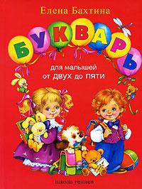 Букварь для малышей от 2 до 5 | Бахтина Елена Николаевна #1