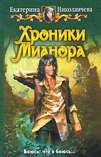Хроники Мианора | Николаичева Екатерина Александровна #1