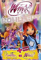 WINX Club: Школа волшебниц: Суперконцерт #1