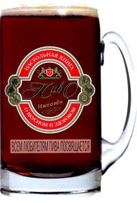 Пиво. Всем любителям пива посвящается #1