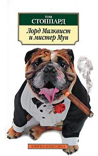 Лорд Малквист и мистер Мун #1