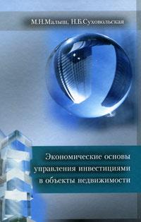 Экономические основы управления инвестициями в объекты недвижимости | Малыш Михаил Никифорович, Суховольская #1