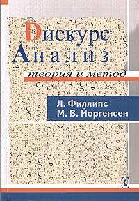 Дискурс-анализ. Теория и метод | Йоргенсен Марианне В., Филлипс Луиза Дж.  #1