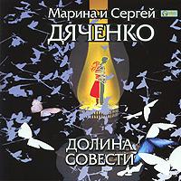 Долина совести (аудиокнига MP3) | Дяченко Марина Юрьевна, Дяченко Сергей Сергеевич  #1