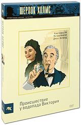 Шерлок Холмс: Происшествие у водопада Виктория (2 DVD) #1