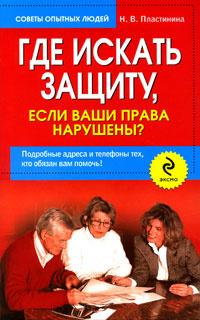 Где искать защиту, если ваши права нарушены? | Пластинина Наталия Вячеславовна  #1