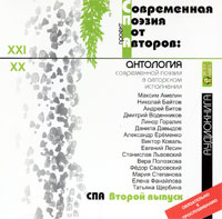 Современная поэзия от авторов. Антология современной поэзии в авторском исполнении (аудиокнига MP3) | #1