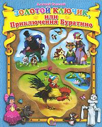 Золотой ключик, или Приключения Буратино #1