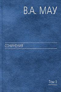 В. А. Мау. Сочинения в 6 томах. Том 1. Государство и экономика. Опыт экономической политики  #1