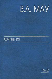 В. А. Мау. Сочинения в 6 томах. Том 2. Государство и экономика. Опыт посткоммунистической трансформации #1