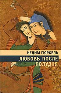 Любовь после полудня | Гюрсель Недим #1