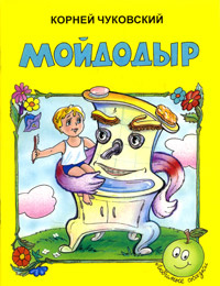 Мойдодыр   Чуковский Корней Иванович #1
