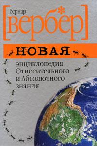 Новая энциклопедия Относительного и Абсолютного знания | Вербер Бернар  #1