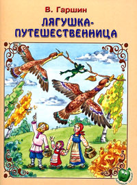 Лягушка-путешественница | Гаршин Всеволод Михайлович #1
