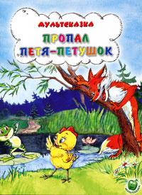 Пропал Петя-петушок | Титова Татьяна В. #1