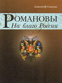 Романовы. На благо России #1