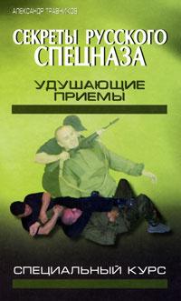 Секреты русского спецназа. Удушающие приемы #1