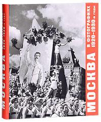 Москва в фотографиях. 1920-1930-е годы. Альбом #1