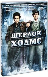 Шерлок Холмс (2 DVD) #1