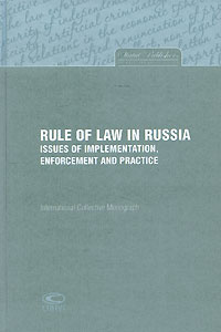 Rule of Law in Russia: Issues of Implementation, Enforcement and Practice #1