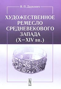 Художественное ремесло средневекового Запада (X–XIV вв.)  #1