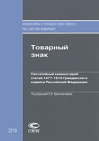 Товарный знак. Постатейный комментарий статей 1477-1515 Гражданского кодекса Российской Федерации  #1