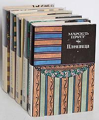 Марсель Пруст. В поисках утраченного времени (комплект из 5 книг) | Пруст Марсель  #1