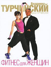 Фитнес для женщин #1