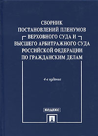 Сборник постановлений Пленумов Верховного Суда и Высшего Арбитражного Суда Российской Федерации по гражданским #1