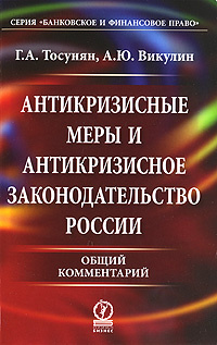 Антикризисные меры и антикризисное законодательство России. Общий комментарий  #1
