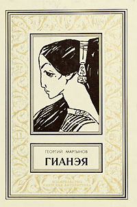 Гианэя   Мартынов Георгий Сергеевич #1